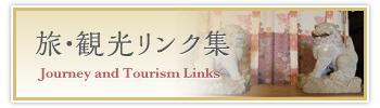 旅・観光リンク集
