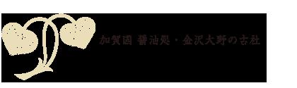 大野日吉神社公式ホームページ