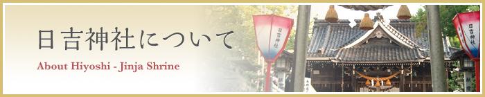 日吉神社について