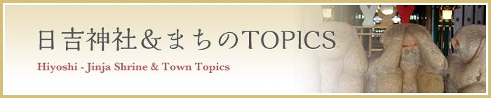 日吉神社&まちのTOPICS